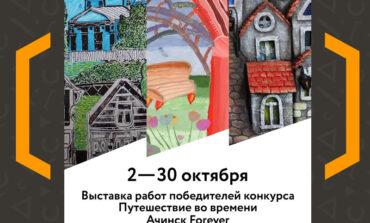 Выставка «Путешествие во времени «Ачинск Forever»
