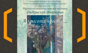 С 1 по 30 сентября в Доме искусств выставка картин Виктории Дидковской