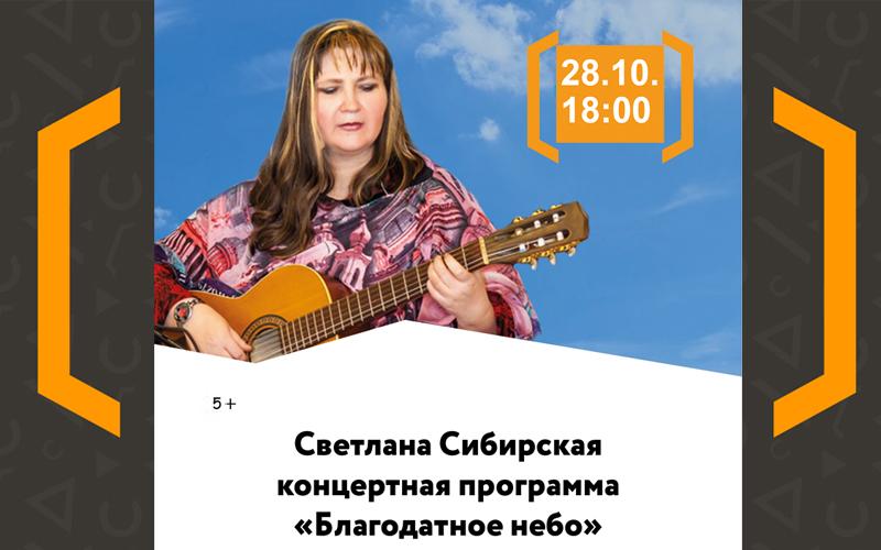 Концерт Светланы Сибирской