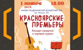 """""""Красноярские премьеры"""""""