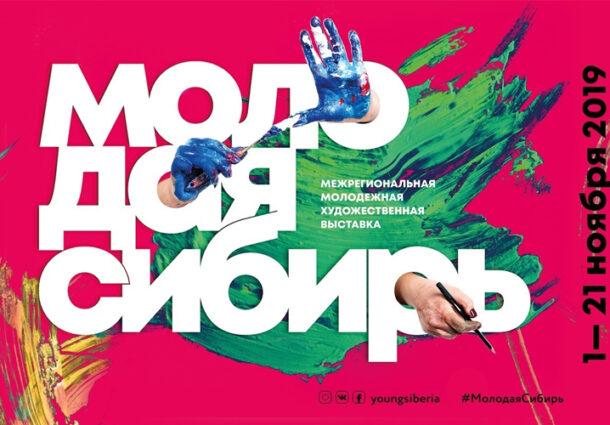 Молодые художники Сибири в Красноярске