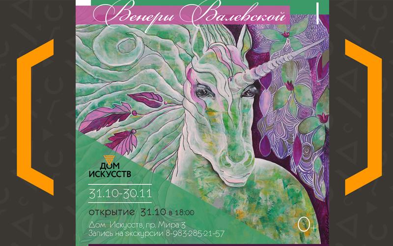 Открывается выставка Венеры Валевской