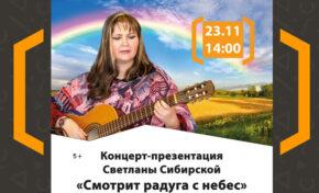 Концерт-презентация Светланы Сибирской