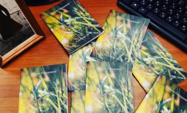Оксана Горошкина выпустила вторую книгу