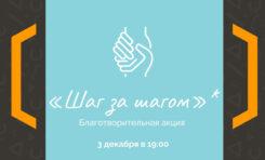 Приглашаем на благотворительную акцию