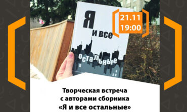 """Творческая встреча с авторами сборника """"Я и все остальные"""""""