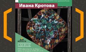 Персональная выставка Ивана Кротова