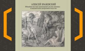 Юбилейная выставка Алексея Зражевского