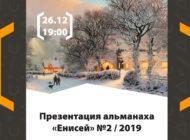"""Презентация нового номера альманаха """"Енисей"""""""