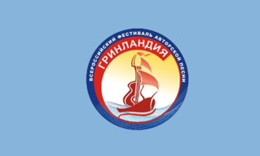 Объявлен старт заочного конкурса фестиваля «Гринландия-2020»