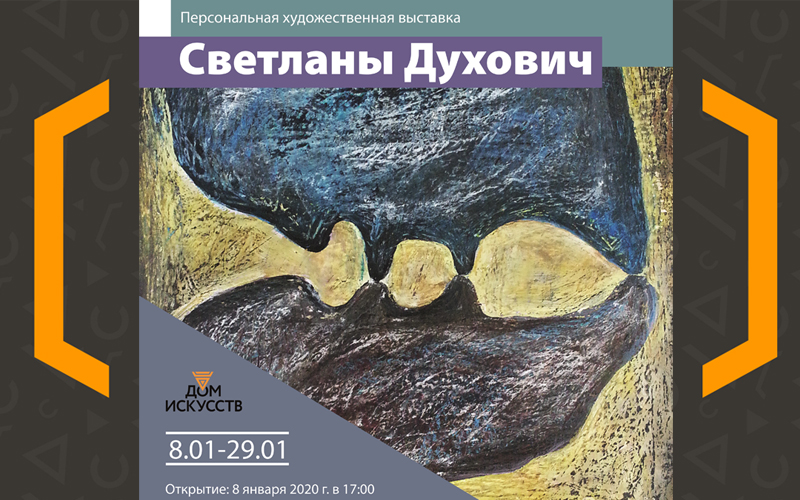 Персональная выставка Светланы Духович