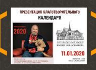 Презентация благотворительного календаря