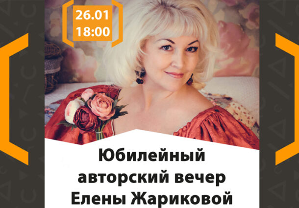 Юбилейный вечер Елены Жариковой