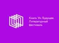 """Продлён приём заявок на VIII межрегиональный литературный фестиваль """"КУБ"""""""