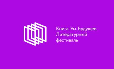 Продлён приём заявок на VIII межрегиональный литературный фестиваль «КУБ»