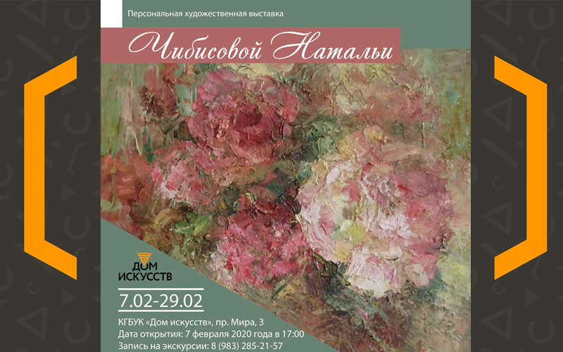 Выставка Натальи Чибисовой «В пастельных тонах»