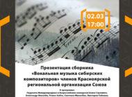 Красноярские композиторы представят первый  сборник  вокальной музыки