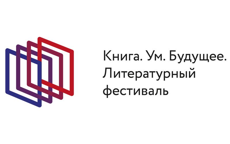 Из-за пандемии коронавируса VIII Всероссийский литературный фестиваль «КУБ» переносится