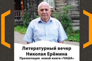 Презентация   новой книги  Николая Еремина «Чаша»