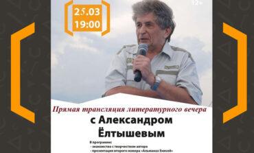 Онлайн-трансляция литературного вечера с Александром Ёлтышевым