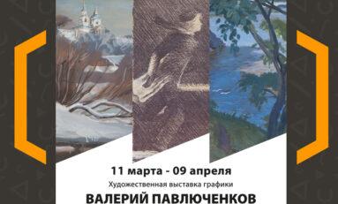 Выставка графики «Валерий Павлюченков»