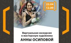 Виртуальная экскурсия в мастерскую художника Анны Осиповой