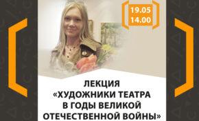 Лекция Марии Вороновой «Художники театра в годы Великой Отечественной войны»
