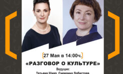 Разговор о культуре со Снежанной Лобастовой