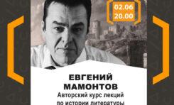 Авторский курс  лекций Евгения Мамонтова по истории литературы