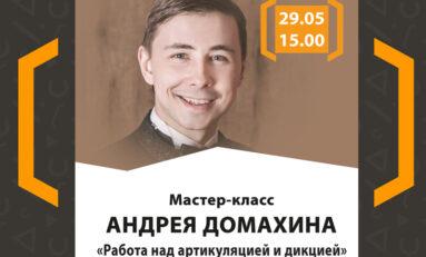 Мастер-класс от Андрея Домахина «Работа над артикуляцией и дикцией»