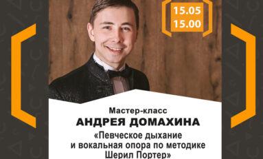 Мастер-класс по вокалу от Андрея Домахина
