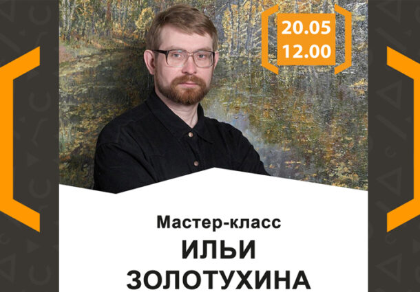 Мастер-класс Ильи Золотухина