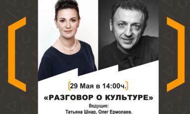 Разговор о культуре с Олегом Ермолаевым