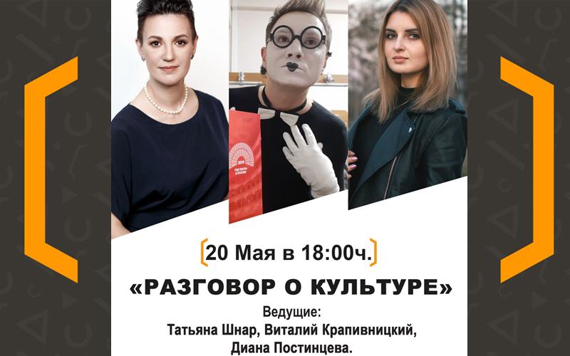 Разговор о культуре с Виталием Крапивницким