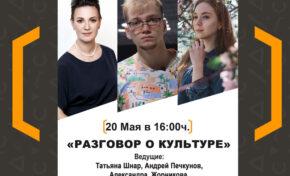 Разговор о культуре с Андреем Печкуновым