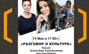 Разговор о культуре с Еленой Ильянковой