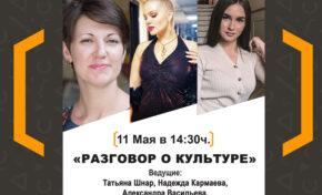 Разговор о культуре с Надеждой Кармаевой
