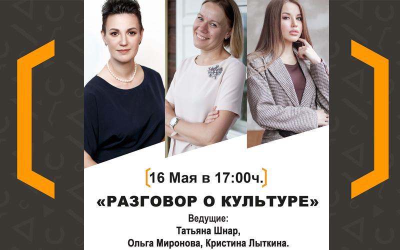 Разговор о культуре с Ольгой Мироновой
