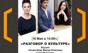 Разговор о культуре с Максимом Потапченко