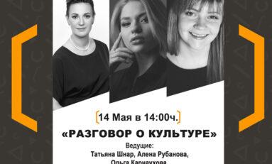 Разговор о культуре с Алёной Рубановой