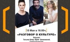 Разговор о культуре с Юрием Цехановским
