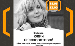 Вебинар Юлии Белохвостовой «Опасные части речи в поэтическом произведении. Глаголы»
