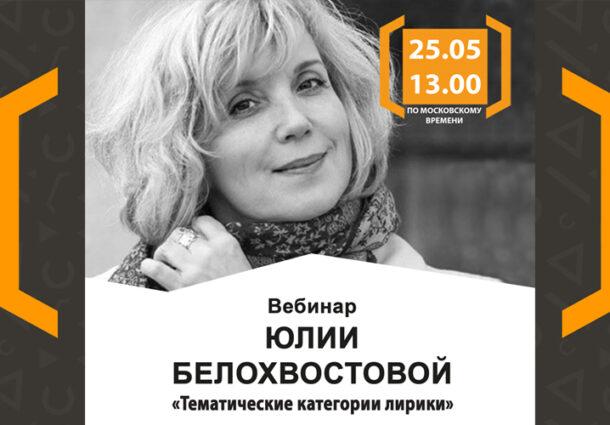 Вебинар Юлии Белохвостовой «Тематические категории лирики»