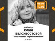 Вебинар Юлии Белохвостовой «Художественная мастерская поэта»