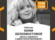 Бесплатный вебинар «Художественная мастерская поэта» от Юлии Белохвостовой