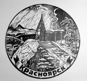 Часовня Параскевы Пятницы. 2019 г. Обрезная ксилография. 29,5х29,5 см.