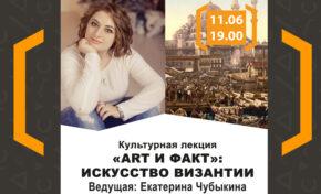Культурная лекция «Art и Факт» с Екатериной Чубыкиной