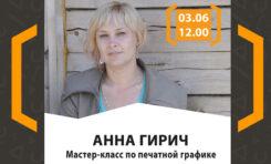 Мастер-класс Анны Гирич по печатной графике