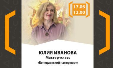 Мастер-класс Юлии Ивановой