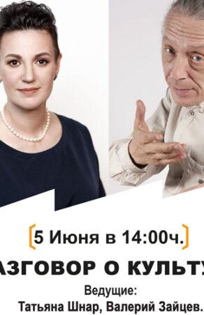 Разговор о культуре с Валерием Зайцевым